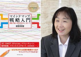 mindmap_Tsukahara.jpg